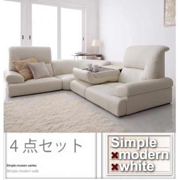 シンプルモダンシリーズ【WHITE】ホワイト★ハイバックフロアコーナーソファ4点セット