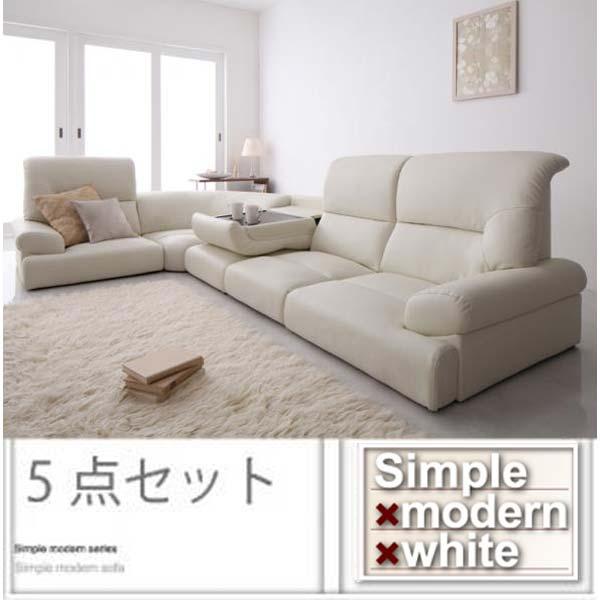 シンプルモダンシリーズ【WHITE】ホワイト★ハイバックフロアコーナーソファ5点セット