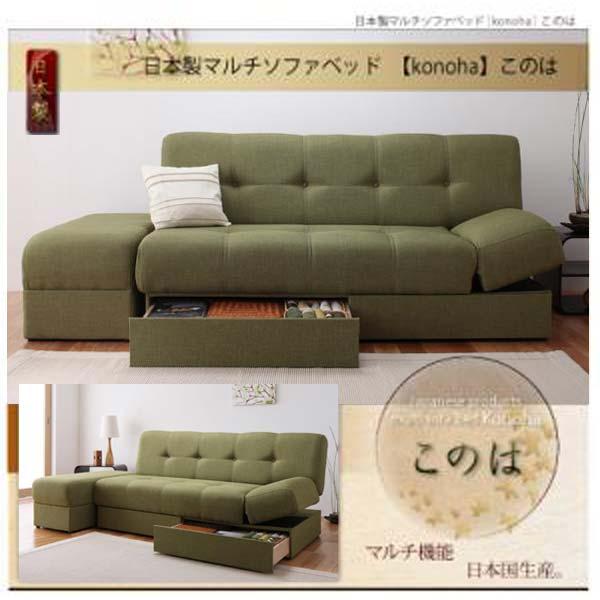 日本製マルチソファベッド【konoha】このは★モスグリーン
