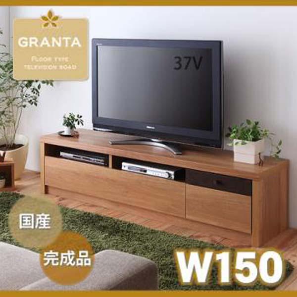 フロアタイプテレビボード【GRANTA】グランタ★ローボードw150