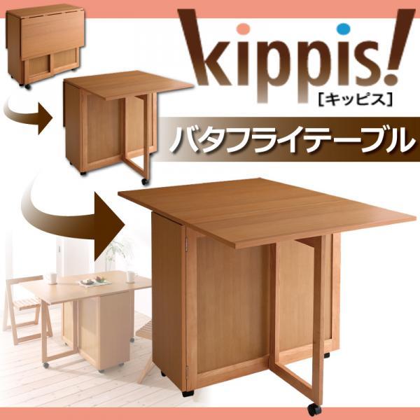 天然木バタフライ伸長式収納ダイニング【kippis!】キッピス★バタフライテーブル★ナチュラル