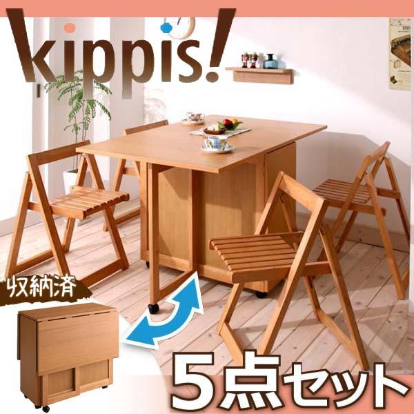 天然木バタフライ伸長式収納ダイニング【kippis!】キッピス★5点セット★ナチュラル