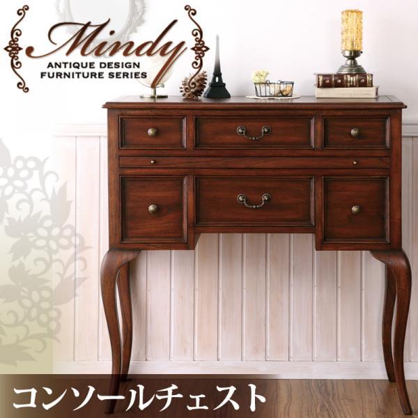 本格アンティークデザイン家具シリーズ【Mindy】ミンディ★コンソールチェスト