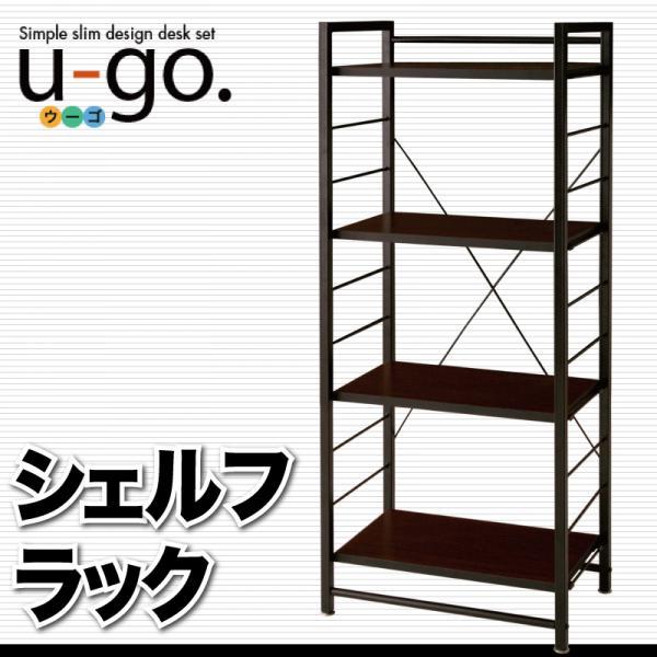 シンプルスリムデザイン★収納付きパソコンデスクセット★【u-go.】ウーゴ★シェルフラック