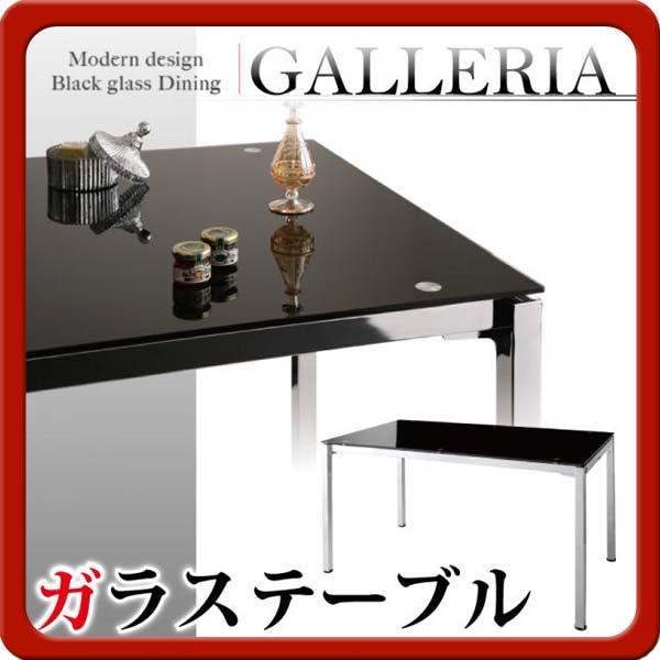 モダンデザインブラックガラスダイニング【GALLERIA】ガレリア★ガラステーブル