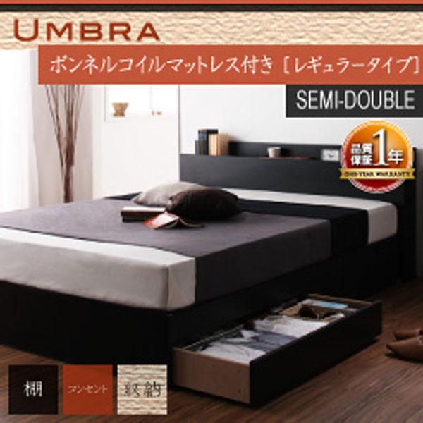 棚・コンセント付き収納ベッド【Umbra】アンブラ【ボンネルコイルマットレス:レギュラー付き】セミダブル