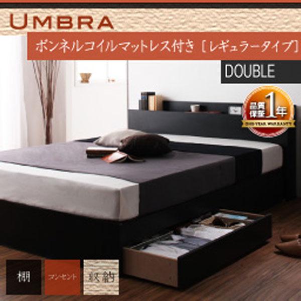 【スーパーセールでポイント最大44倍】棚・コンセント付き収納ベッド【Umbra】アンブラ【ボンネルコイルマットレス:レギュラー付き】ダブル