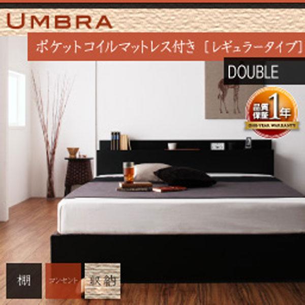棚・コンセント付き収納ベッド【Umbra】アンブラ【ポケットコイルマットレス:レギュラー付き】ダブル