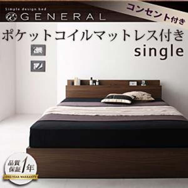 棚・コンセント付き収納ベッド【General】ジェネラル【ポケットコイルマットレス:レギュラー付き】シングル