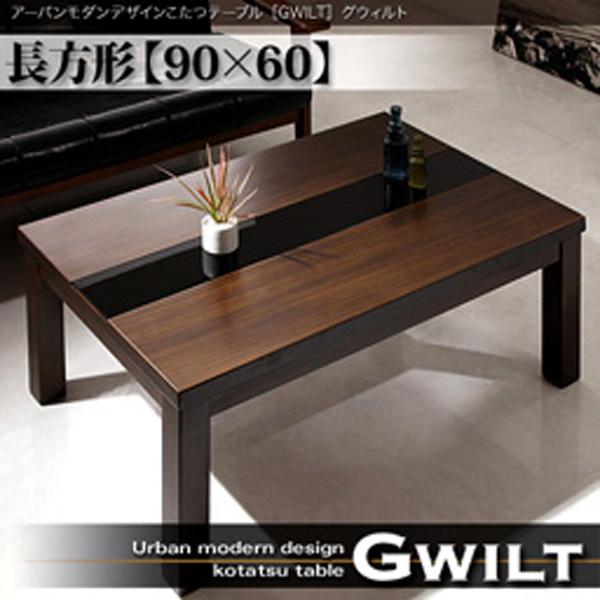 アーバンモダンデザインこたつテーブル【GWILT】グウィルト★長方形★90×60
