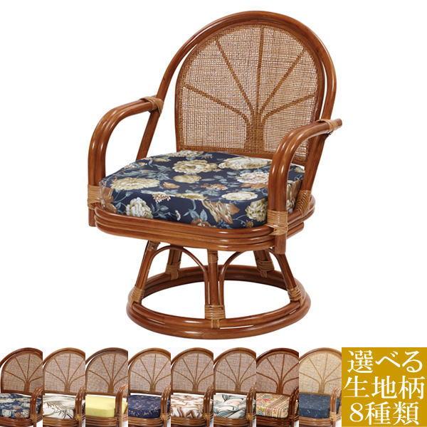 ラタン回転座椅子 籐チェア ハイタイプ ブラウン 選べるクッション リビング 和室 縁側 アジアン 和風 軽い 敬老の日 父の日 母の日 プレゼント