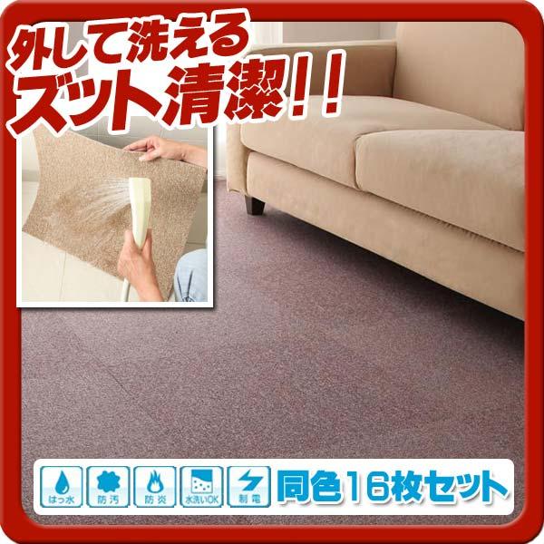 はっ水・防汚・防炎・制電機能付きタイルカーペット【raku-care】ラクケア★同色16枚入り★パープル