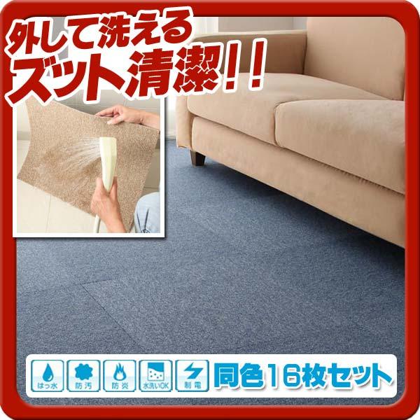 はっ水・防汚・防炎・制電機能付きタイルカーペット【raku-care】ラクケア★同色16枚入り★ブルー