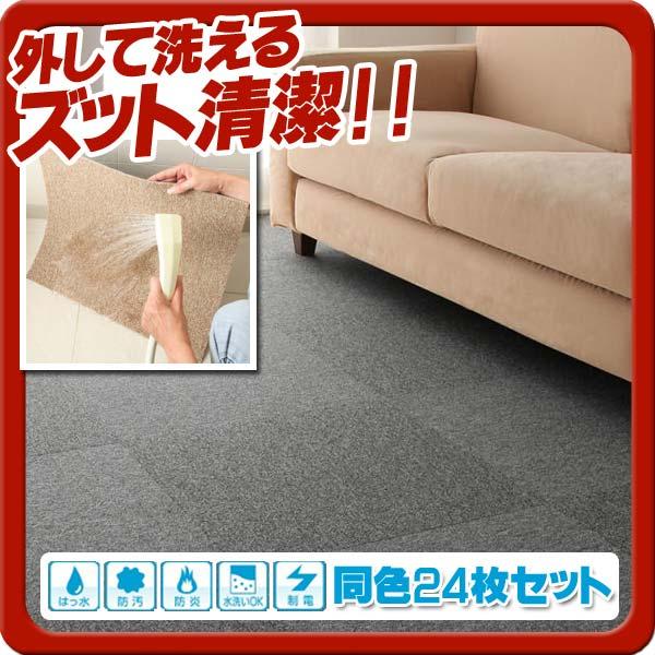 はっ水・防汚・防炎・制電機能付きタイルカーペット【raku-care】ラクケア★同色24枚入り★グレー