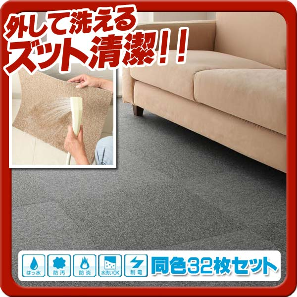 はっ水・防汚・防炎・制電機能付きタイルカーペット【raku-care】ラクケア★同色32枚入り★グレー