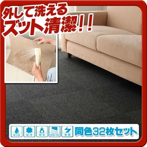 はっ水・防汚・防炎・制電機能付きタイルカーペット【raku-care】ラクケア★同色32枚入り★ブラック