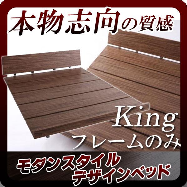 モダンデザインローベッド【Masterpiece】マスターピース【フレームのみ】キング