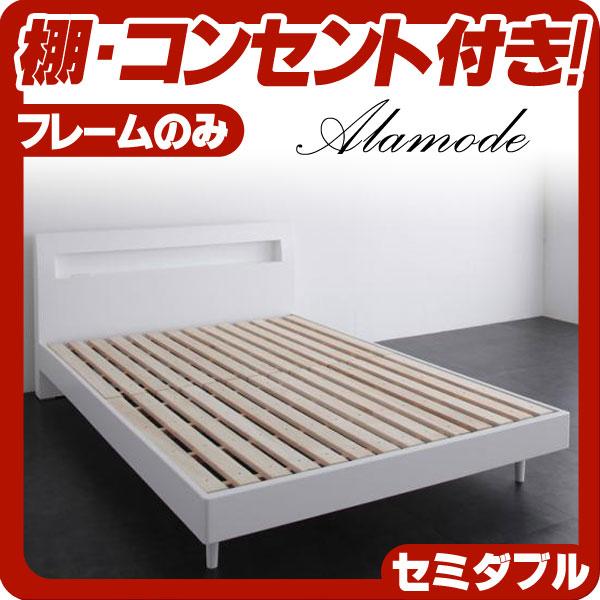 【スーパーセールでポイント最大44倍】棚・コンセント付きデザインすのこベッド【Alamode】アラモード【フレームのみ】セミダブル★ホワイト