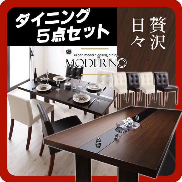 アーバンモダンデザインダイニング【MODERNO】モデルノ★5点セット★ミックス