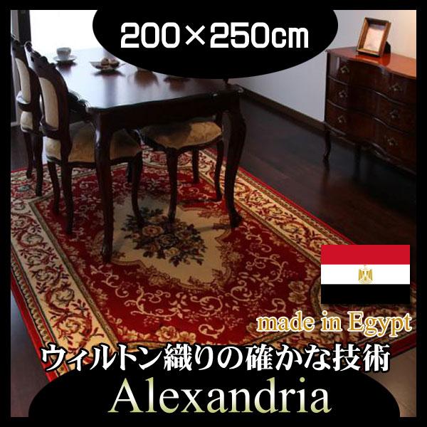 エジプト製ウィルトン織りクラシックデザインラグ【Alexandria】アレクサンドリア★200×250cm★レッド