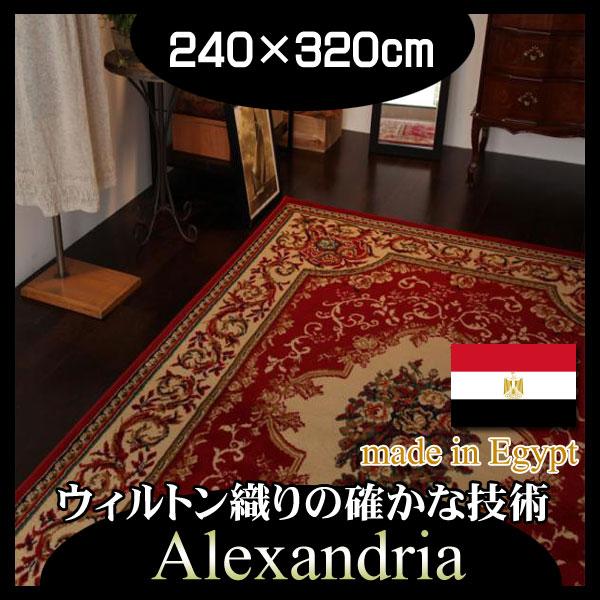 エジプト製ウィルトン織りクラシックデザインラグ【Alexandria】アレクサンドリア★240×320cm★レッド