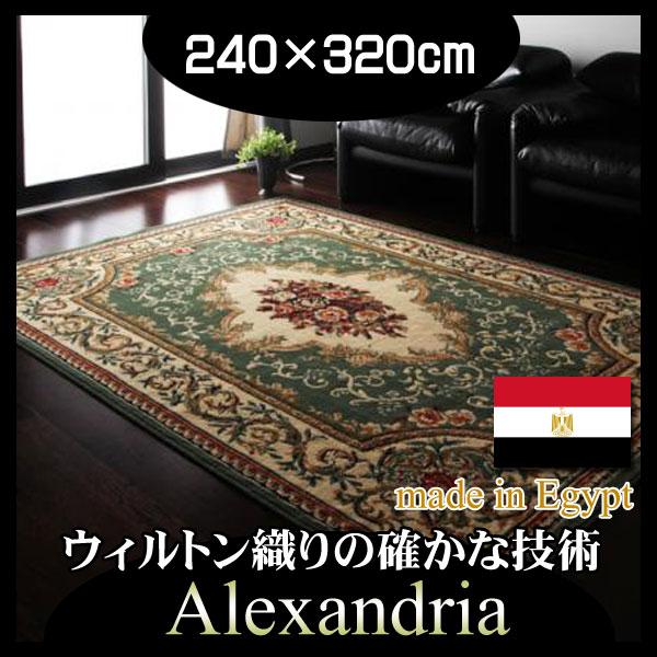 エジプト製ウィルトン織りクラシックデザインラグ【Alexandria】アレクサンドリア★240×320cm★グリーン