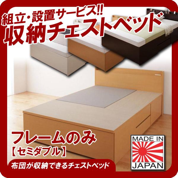 【組立設置】布団が収納できるチェストベッド【Fu-ton】ふーとん【フレームのみ】セミダブル