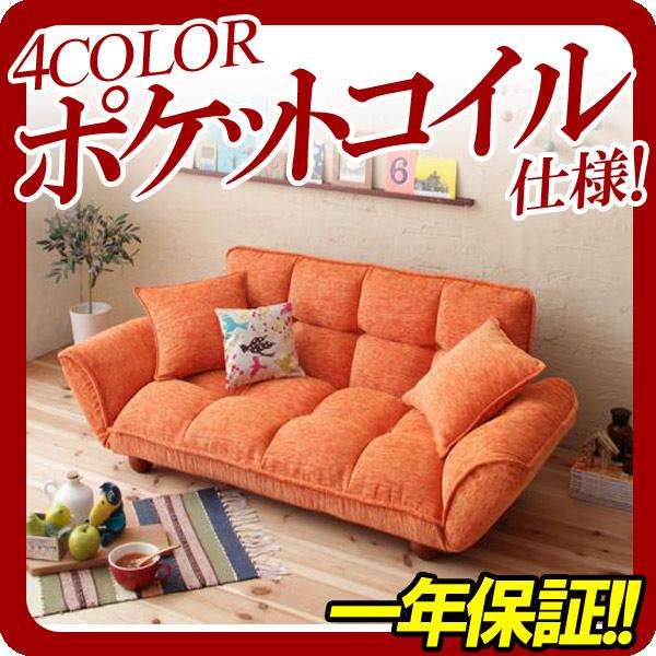 Little Lifestyle ナチュラル・セレクト/カウチソファ【Sylph】シルフ★オレンジ