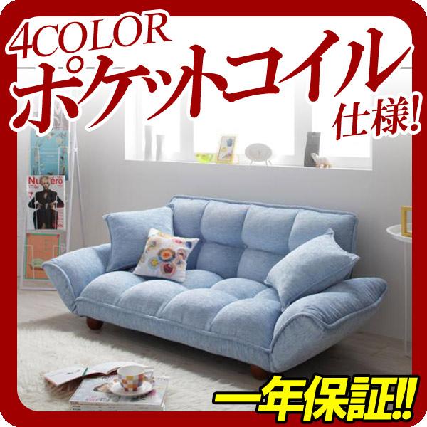 Little Lifestyle フレンチ・セレクト/カウチソファ【Romanee】ロマネ★ブルー