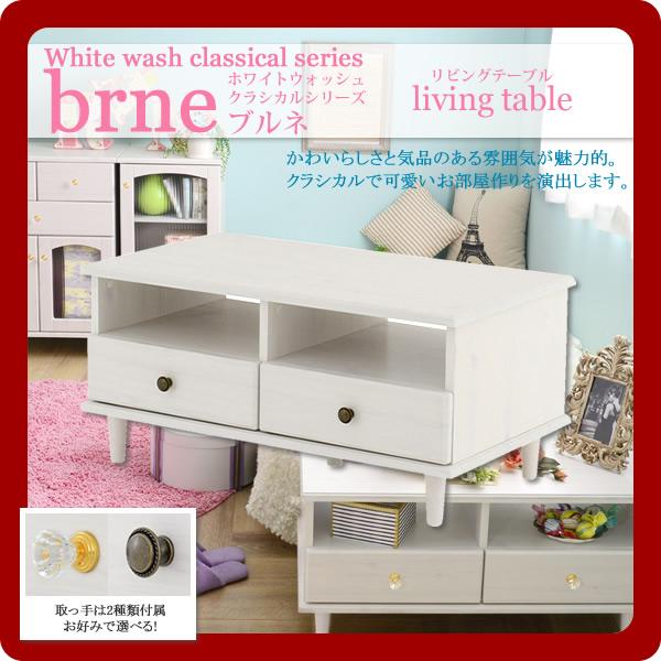 ホワイトウォッシュクラシカルシリーズ:brne(ブルネ)★リビングテーブル ホワイト(white)