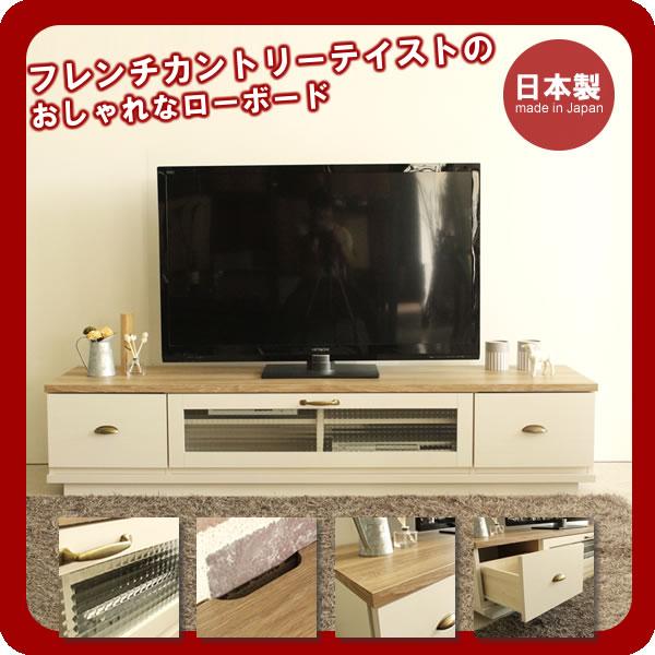 アンティーク調フレンチカントリー180幅ワイドローボード TV台 テレビ台 日本製