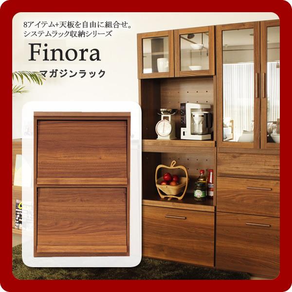 【送料無料】Finora(フィノーラ)【マガジンラック】 組合せ自在システム収納ラック