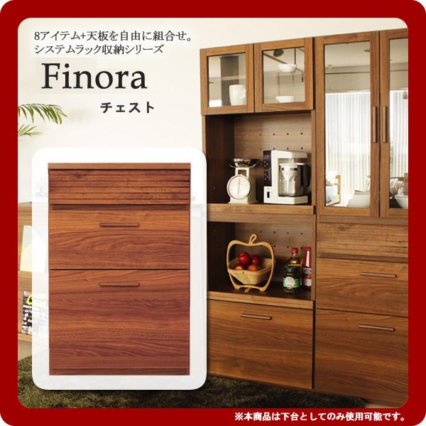 【送料無料】Finora(フィノーラ)【チェスト】 組合せ自在システム収納ラック