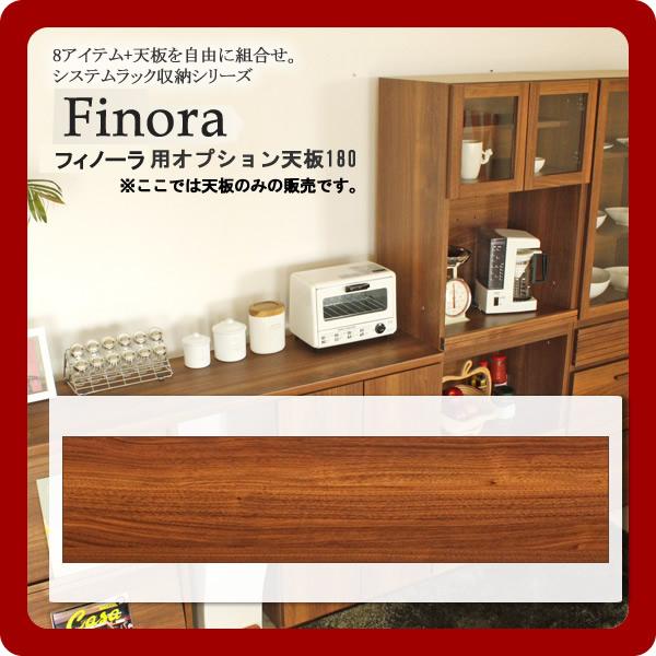 【送料無料】Finora(フィノーラ)用オプション★天板180