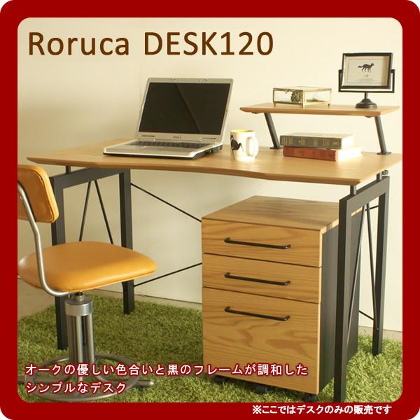 オーク突板仕上げ★小棚付きPCデスク120 Roruca(ロルカ)