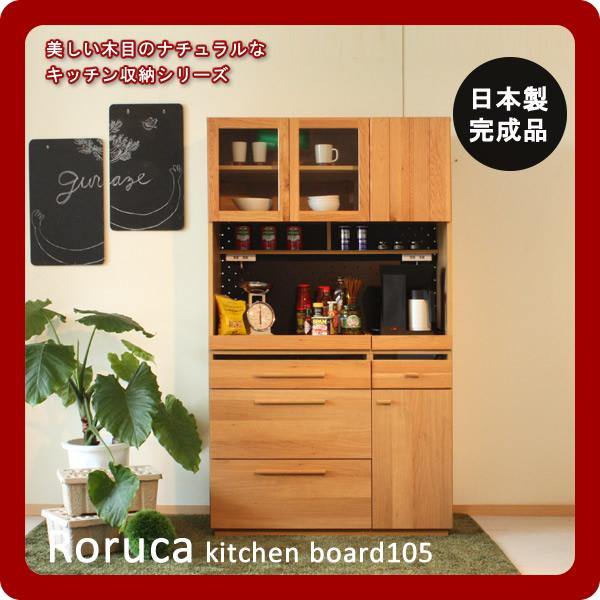 ホワイトオーク★ナチュラルキッチンボード105 食器棚 Roruca(ロルカ)日本製 完成品