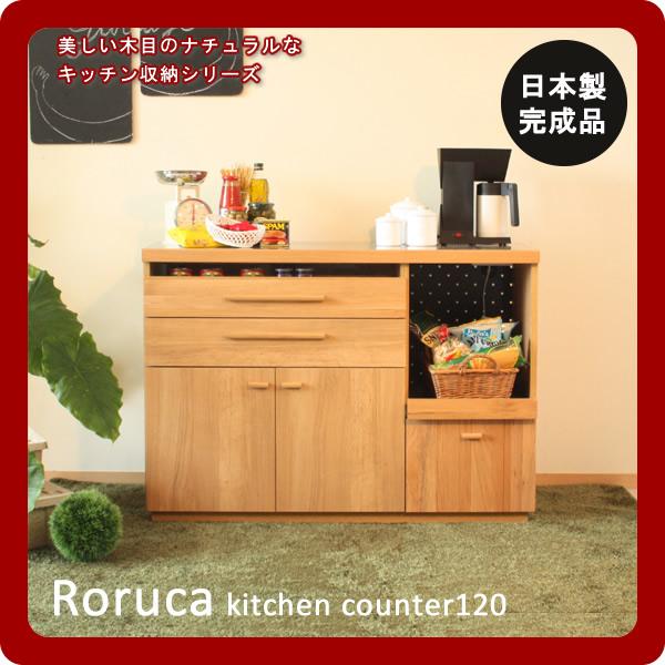 【マラソンでポイント最大41倍】ホワイトオーク★ナチュラルキッチンボード70 食器棚 Roruca(ロルカ)日本製 完成品