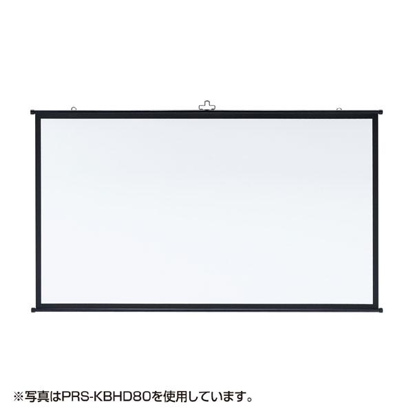 プロジェクタースクリーン(壁掛け式)(16:9)50型相当