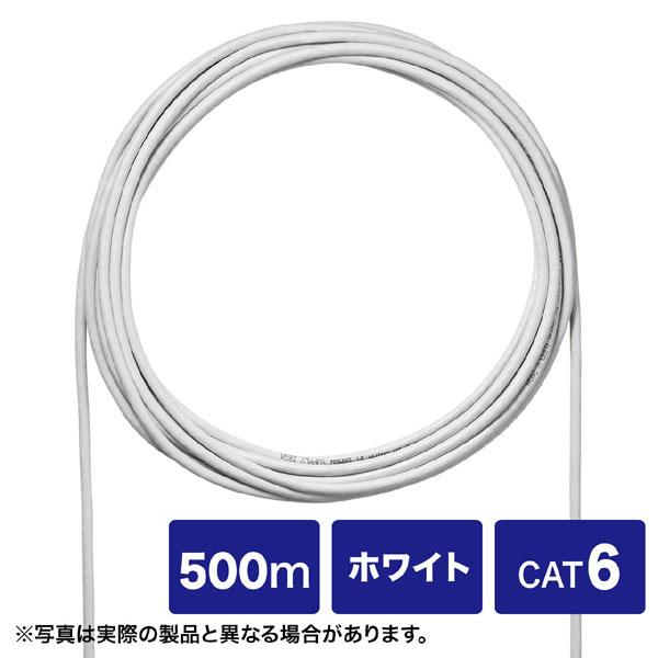 CAT6UTP単線ケーブルのみ500mホワイト