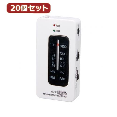 YAZAWA 【20個セット】 AM・FMコンパクトラジオホワイト RD12WHX20