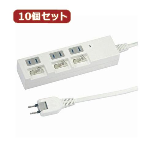 YAZAWA 【10個セット】個別スイッチ付節電タップ Y02BKS335WHX10
