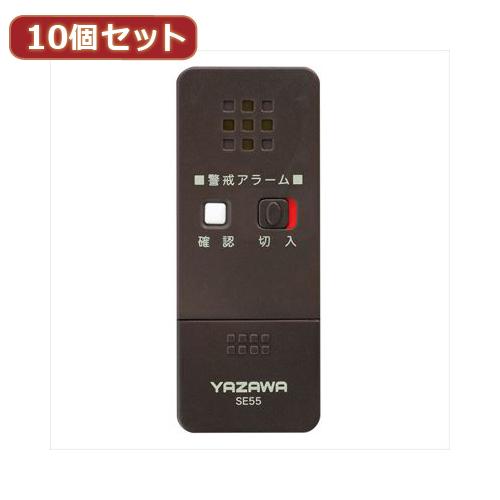 YAZAWA 10個セット薄型窓アラーム衝撃センサー SE55BRX10