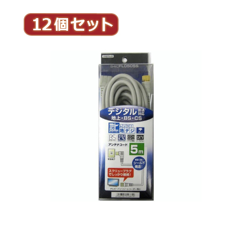 YAZAWA 12個セット 地デジ対応アンテナコード(片側接栓タイプ) 5m S4CFL050SSX12