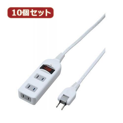 YAZAWA 10個セット 最新号掲載アイテム ノイズフィルター集中スイッチ付タップ Y02BKNS312WHX10 格安SALEスタート