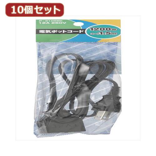 【マラソンでポイント最大43倍】YAZAWA 【10個セット】電気ポットコード1200W黒 P3106BKX10