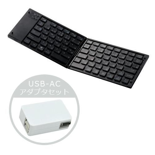 エレコム タブレット用ワイヤレスBluetooth(R)キーボード【USB-ACアダプタセット】 TK-CAP01BKXUAC221