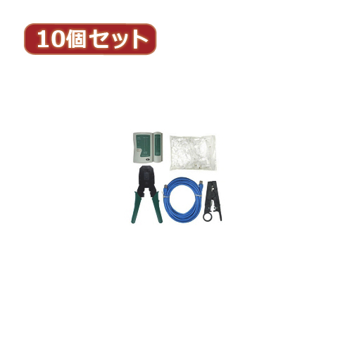 変換名人 【10個セット】 圧着工具セット(CAT5) LANSET/1X10