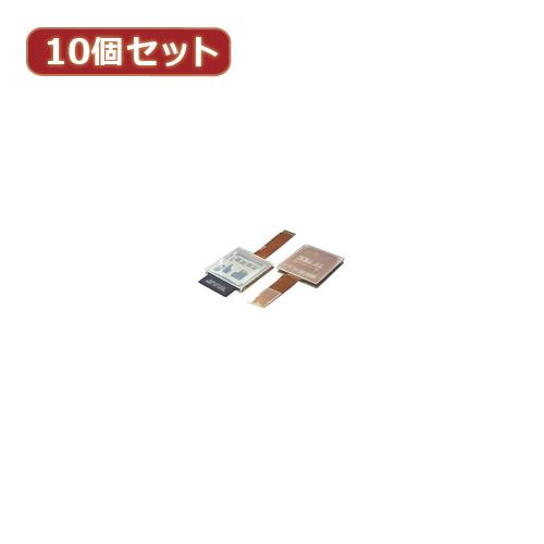 変換名人 10個セット SDカード→microSD逆変換 SDB-TFAX10
