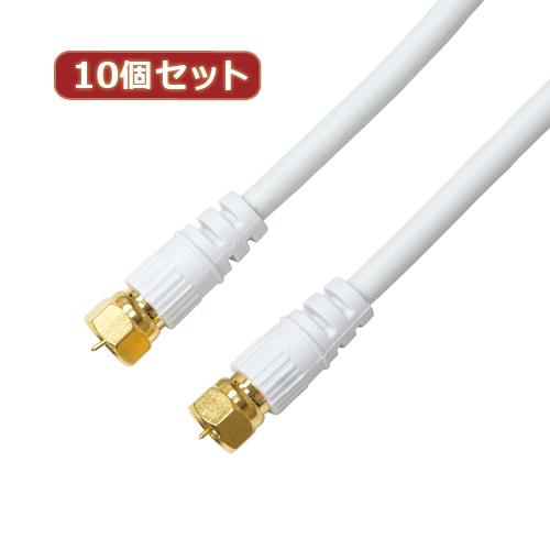 【10個セット】 HORIC アンテナケーブル 5m ホワイト 両側F型ネジ式コネクタ ストレート/ストレートタイプ HAT50-041SSWHX10