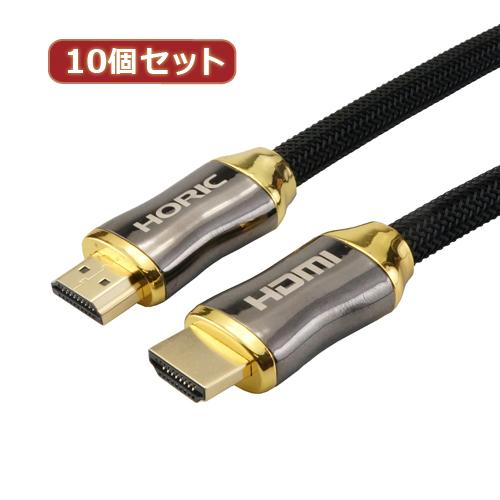 【10個セット】 HORIC HDMIケーブル 1.5m 亜鉛ダイキャストヘッド メッシュケーブル ブラック HZ-HDM15-113BKX10